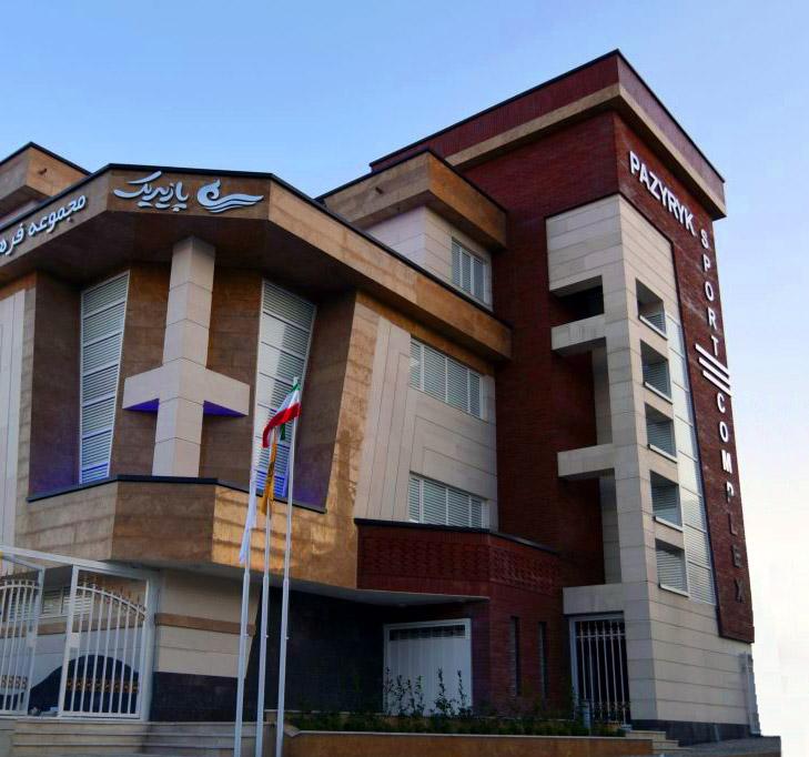 ساختمان مجموعه فرهنگی ورزشی پازیریک